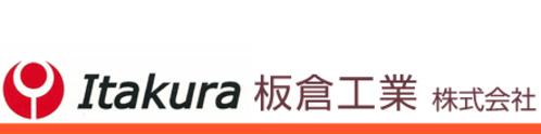 板倉工業株式会社